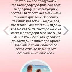 Marsala Wedding & Event Group - свадебное агентство в Киеве - фото 4