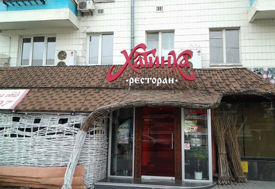 """Ресторан """"Хатинка"""" - место для фотосессии в Киеве - портфолио 1"""