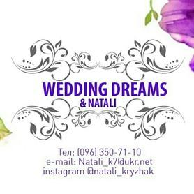 Свадебные мечты от Натали