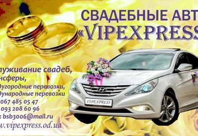 Сергей Vipexpress - фото 2
