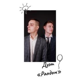 Random Event  - портфолио 5