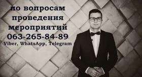 Юрий Ушаков - ведущий в Киеве - фото 2