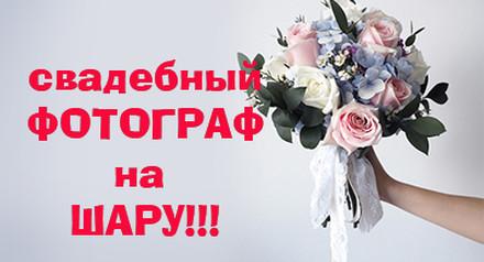 Свадебный фотограф на ШАРУ!