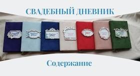 Свадебный Дневник - фото 1