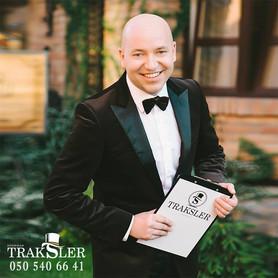 Сергій Тракслер