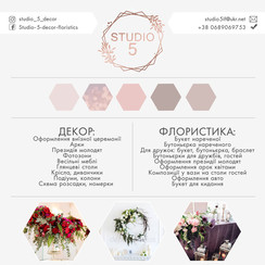 STUDIO 5 decor & floristics - декоратор, флорист в Ивано-Франковске - фото 1