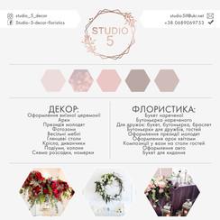 STUDIO 5 decor & floristics - декоратор, флорист в Ивано-Франковске - фото 1