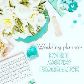 Свадебный координатор Event Agency PEACE&LOVE
