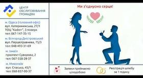 Центр Обслуживания Граждан - свадебное агентство в Одессе - фото 1