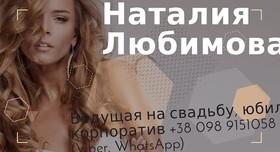 Организатор и Ведущая  Наталия Любимова - фото 2