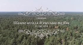 Александр Дорошенко - видеограф в Киеве - портфолио 3