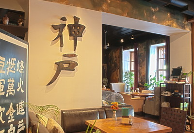 Ресторан «Кобэ» - фото 1