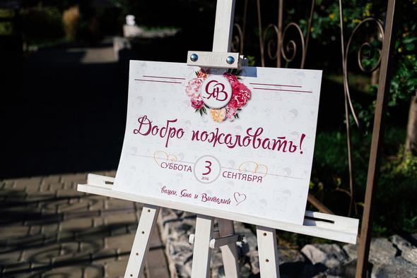 Свадьба Виталик и Яна - фото №31