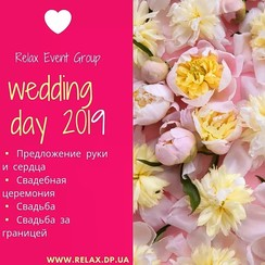 Relax Event Group - свадебное агентство в Днепре - фото 2