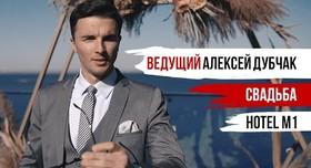 Алексей Дубчак - фото 2