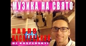 Dj Kasperskyi - музыканты, dj в Львове - фото 3