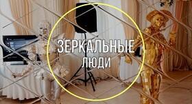 Шоу-балет LIGHT, зеркальный человек, свадебный танец - артист, шоу в Одессе - фото 1