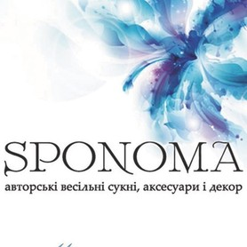 Свадебная студия SPONOMA