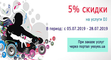 5% скидки на услуги DJ на Ваше мероприятие