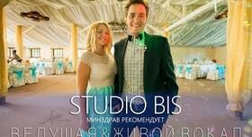 Творческий дуэт ведущих STUDIO BIS - ведущий в Киеве - портфолио 1