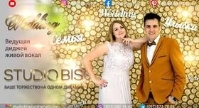 Творческий дуэт ведущих STUDIO BIS - ведущий в Киеве - фото 1