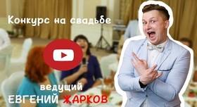 Евгений  Жарков - фото 31