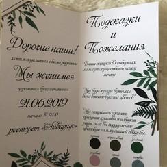 SoulMade.polygraphy - пригласительные на свадьбу в Киеве - фото 2