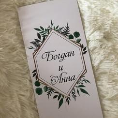 SoulMade.polygraphy - пригласительные на свадьбу в Киеве - фото 3