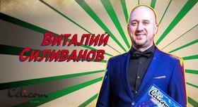 Виталий Силиванов - ведущий в Днепре - фото 1