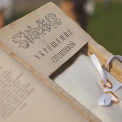 Ведущая свадебной церемонии Юлия Сигалова - выездная церемония в Киеве - фото 2