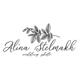 Алина Стельмах
