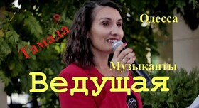 Татьяна Катрич - ведущий в Одессе - фото 3
