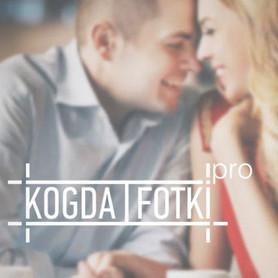 Фотограф Kogdafotki.pro