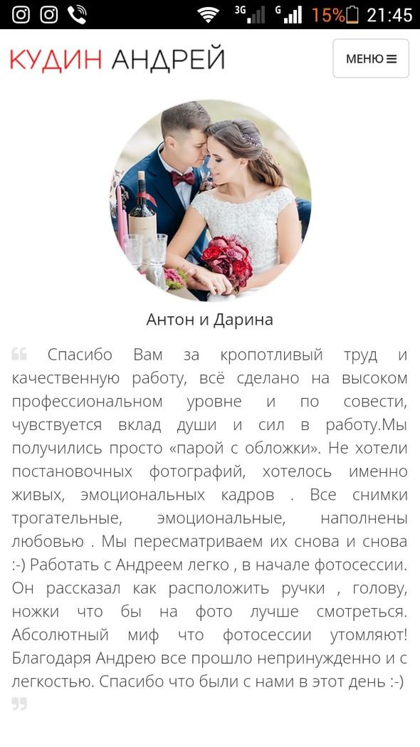 Дарина и Антон - фото №79