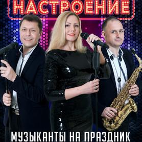 """Шоу-группа """"Хорошее настроение"""" - музыканты, dj в Одессе - портфолио 1"""