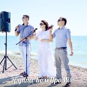 KomProMiss - музыканты, dj в Одессе - портфолио 1