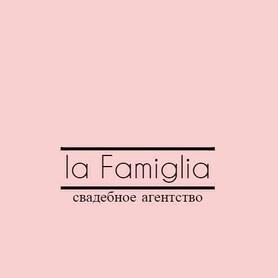Свадебное агентство la Famiglia