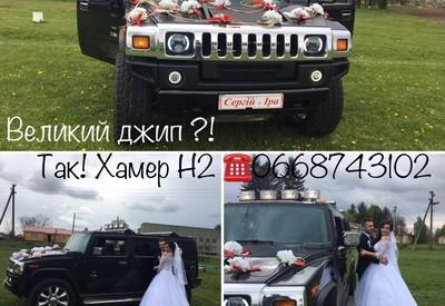 роман авто на весілля - фото 2