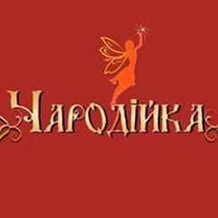 """Майстерня свят """"Чародійка"""" - выездная церемония в Ровно - фото 1"""
