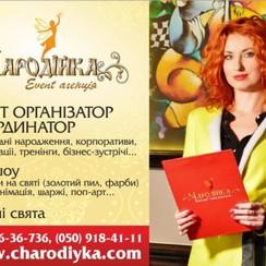 """Майстерня свят """"Чародійка"""" - выездная церемония в Ровно - фото 2"""