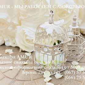AMUR Decor&Flowers - декоратор, флорист в Харькове - портфолио 6