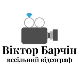 Виктор Барчин
