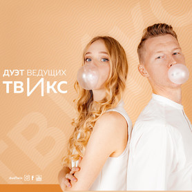 """Ведущий Дуэт ведущих """"ТвИкС"""""""