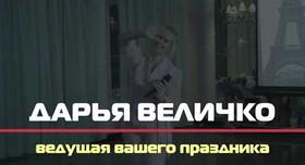 Дарья Величко - ведущий в Запорожье - фото 1