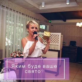 Елена Дорожкина - ведущий в Полтаве - портфолио 5
