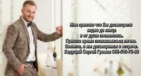 Сергей Громов - ведущий в Киеве - фото 4