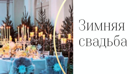 В зимней свадьбе точно присутствует магия и уют. Мы приложем максимум усилий, чтобы вы в этом убедились!