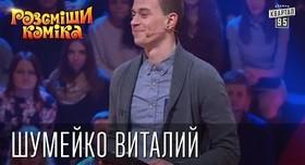 Виталий Шумейко - ведущий в Киеве - фото 2