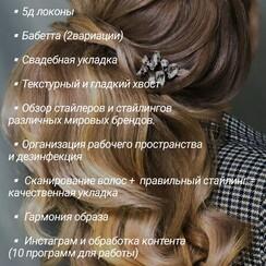 Кристина  Новрузова - стилист, визажист в Одессе - фото 1