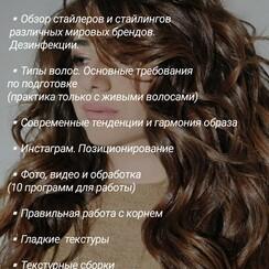 Кристина  Новрузова - стилист, визажист в Одессе - фото 2